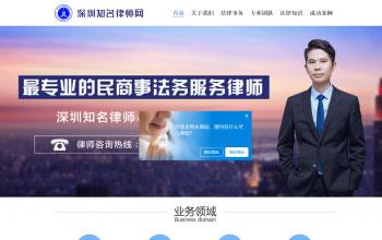 個人網站設計,律師個人網站設計及選法通科技